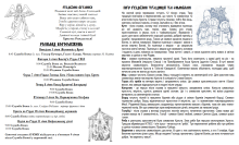 Святочний Бюлетень